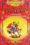 Български народни приказки : за Крали Марко, Хитър Петър и Настадин Ходжа - учебник