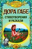 Стихотворения и разкази - детска книга