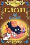 180 басни - Езоп -
