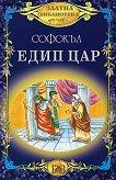 Едип цар - книга