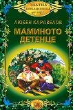 Маминото детенце - Любен Каравелов -