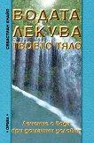 Водата лекува твоето тяло - Севастиан Кнайп -
