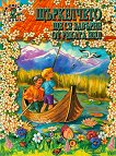 Щъркелчето ще се завърне от реката Нил - Кристина Барбова - детска книга