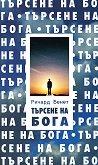 Търсене на Бога - Ричард Бенет -