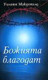 Божията благодат - Уилиям Макдоналд - книга
