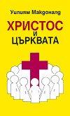 Христос и църквата - Уилиям Макдоналд -