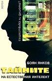 Тайните на естествения интелект - Боян Янков -