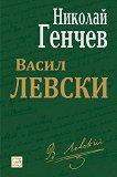 Васил Левски - Николай Генчев -