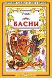 Басни - Езоп - детска книга
