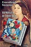 Вечната и святата - Елисавета Багряна - книга