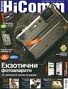 HiComm : Списание за нови технологии и комуникации - Юли 2010 - списание