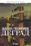 Деград - Васил Георгиев -