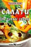 Салати за всеки сезон - Тодор Енев -