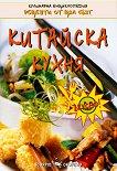 Китайска кухня - книга