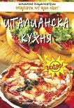 Италианска кухня - книга
