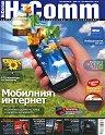 HiComm : Списание за нови технологии и комуникации - Септември 2010 -