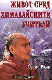 Живот сред хималайските учители - Свами Рама -