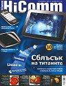 HiComm : Списание за нови технологии и комуникации - Декември 2010 -