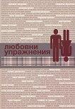 Любовни упражнения - Ваня Щерева -