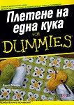 Плетене на една кука For Dummies - Карен Манти, Сюзан Бритън -