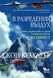 В разредения въздух - Джон Кракауер - книга