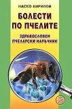 Болести по пчелите. Здравословен пчеларски наръчник - Наско Кирилов - книга