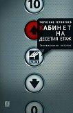 Кабинет на десетия етаж - Борислав Геронтиев -