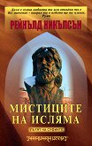 Мистиците на Исляма: Пътят на суфиите - Рейнълд Никълсън - книга