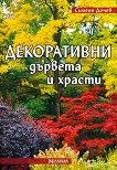 Декоративни дървета и храсти - Симеон Дочев - книга