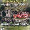 Потомци на Орфей - Български фолклор -