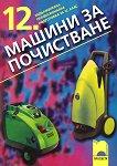 Машини за почистване за задължителна професионална подготовка за 12. клас - Милена Николчева -
