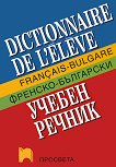 Френско-български учебен речник - Милен Шипчанов, Алеко Новаков -