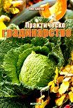 Практическо градинарство - Тома Христов - книга