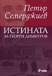 Истината за Георги Димитров - Петър Семерджиев -