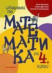 Сборник по математика за 4. клас + ключ - Нина Иванова, Лилия Дилкина, Константин Бекриев -