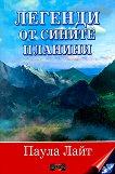 Легенди от сините планини - Паула Лайт -