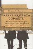 Как се наливаха основите : Към ранната история на българската корупция (1879 - 1912 г.) - Пенчо Д. Пенчев  -