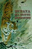Играта на петте животни - Хуа То -