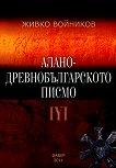 Алано-древнобългарското писмо - Живко Войников - книга