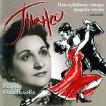 Мария Михайлова - Танго - Най-хубавите стари градски песни -