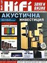 HiFi - Звук и визия : Списание за домашно развлечение - Април 2010 -
