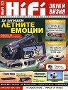 HiFi - Звук и визия : Списание за домашно развлечение - Юни 2010 -