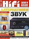 HiFi - Звук и визия : Списание за домашно развлечение - Юли 2010 -