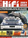HiFi - Звук и визия : Списание за домашно развлечение - Август 2010 -