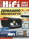 HiFi - Звук и визия : Списание за домашно развлечение - Септември 2010 -