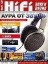 HiFi - Звук и визия : Списание за домашно развлечение - Октомври 2010 -