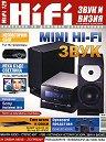HiFi - Звук и визия : Списание за домашно развлечение - Ноември 2010 -