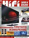 HiFi - Звук и визия : Списание за домашно развлечение - Декември 2010 -