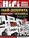 HiFi - Звук и визия : Списание за домашно развлечение - Януари 2011 -