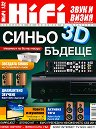 HiFi - Звук и визия : Списание за домашно развлечение - Февруари 2011 -